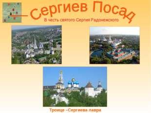 Троице –Сергиева лавра В честь святого Сергия Радонежского