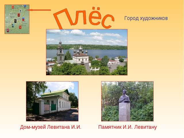 Город художников Дом-музей Левитана И.И. Памятник И.И. Левитану