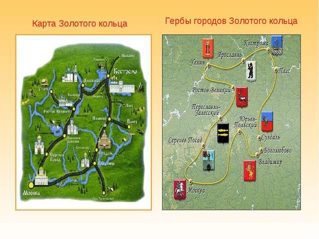 Карта Золотого кольца Гербы городов Золотого кольца