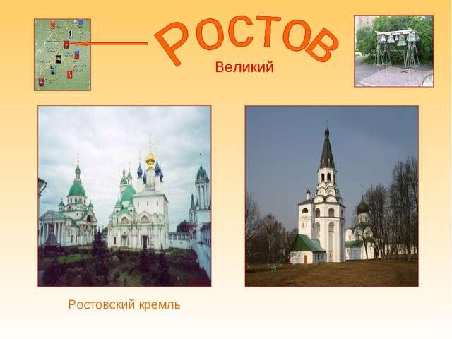 Великий Ростовский кремль