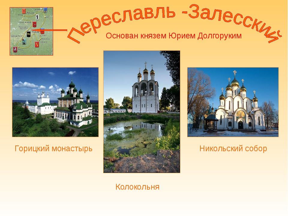 Основан князем Юрием Долгоруким Колокольня Никольский собор Горицкий монастырь