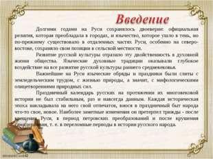 Долгими годами на Руси сохранялось двоеверие: официальная религия, которая п