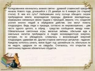 Колядованием начинались зимние святки - древний славянский праздник начала Но