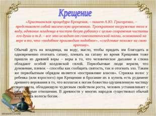«Христианская процедура Крещения, – пишет А.Ю.Григоренко, – представляет соб