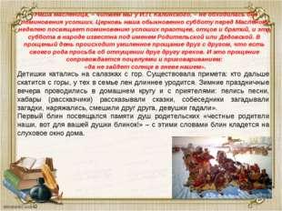 «Наша масленица, – читаем мы у И.П.Калинского, – не обходилась без поминовен