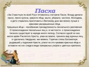 «За Страстную по всей Руси готовились к встрече Пасхи. Всюду делали пасхи, пе