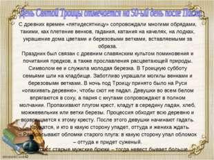 С древних времен «пятидесятницу» сопровождали многими обрядами, такими, как