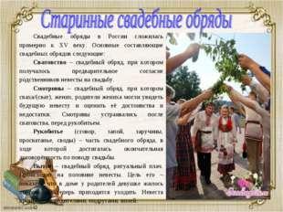 Свадебные обряды в России сложилась примерно к XV веку. Основные составляющие