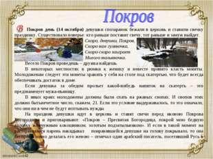 Покров день (14 октября) девушки спозаранок бежали в церковь и ставили свечк