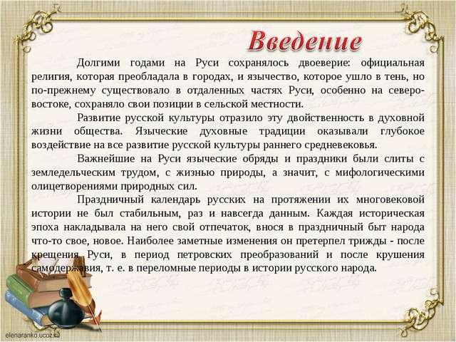 Долгими годами на Руси сохранялось двоеверие: официальная религия, которая п...