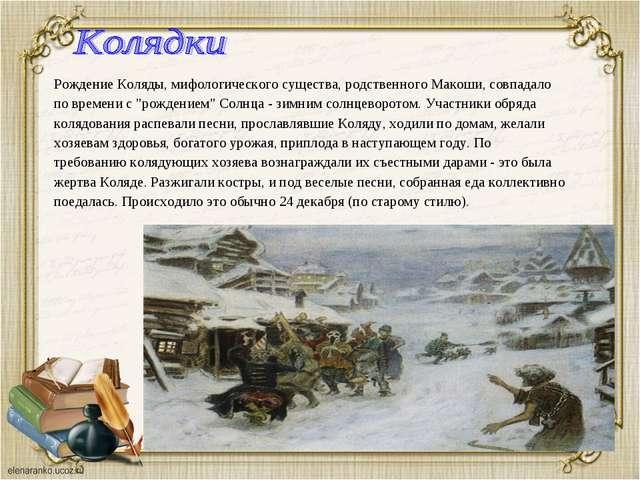 Рождение Коляды, мифологического существа, родственного Макоши, совпадало по...