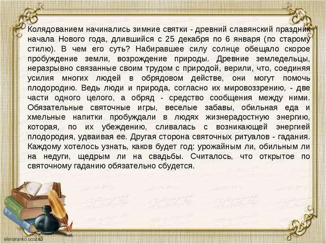Колядованием начинались зимние святки - древний славянский праздник начала Но...