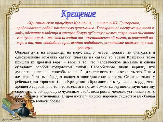 «Христианская процедура Крещения, – пишет А.Ю.Григоренко, – представляет соб...
