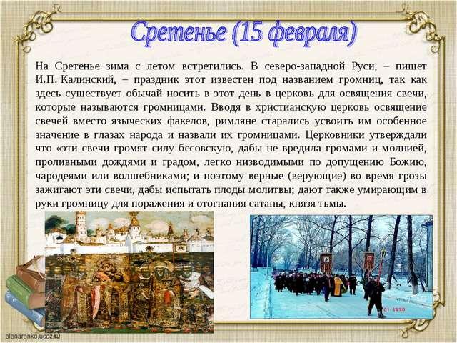 На Сретенье зима с летом встретились. В северо-западной Руси, – пишет И.П.Ка...