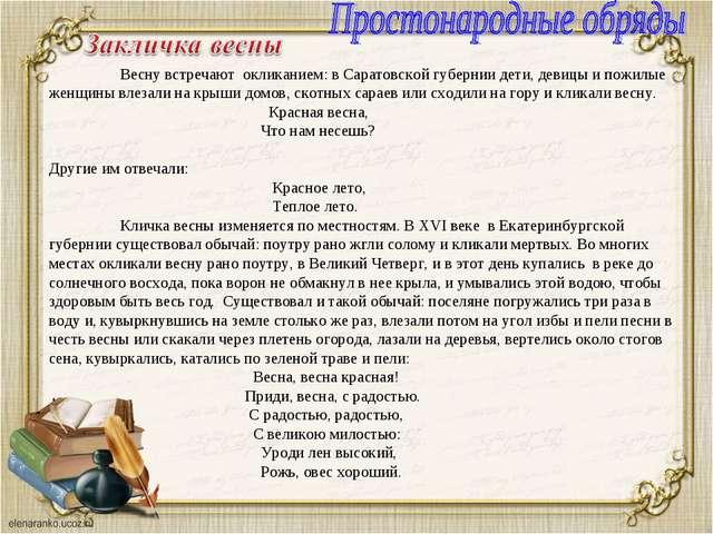 Весну встречают окликанием: в Саратовской губернии дети, девицы и пожилые же...