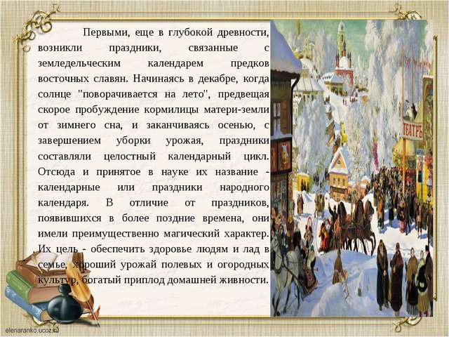 Первыми, еще в глубокой древности, возникли праздники, связанные с земледель...