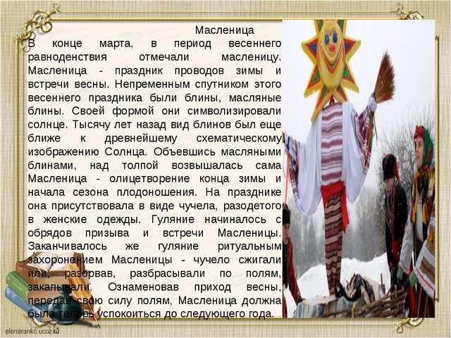Масленица В конце марта, в период весеннего равноденствия отмечали масленицу...