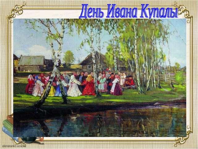 - божество славянской мифологии, связанное с культом солнца. Во время праздн...