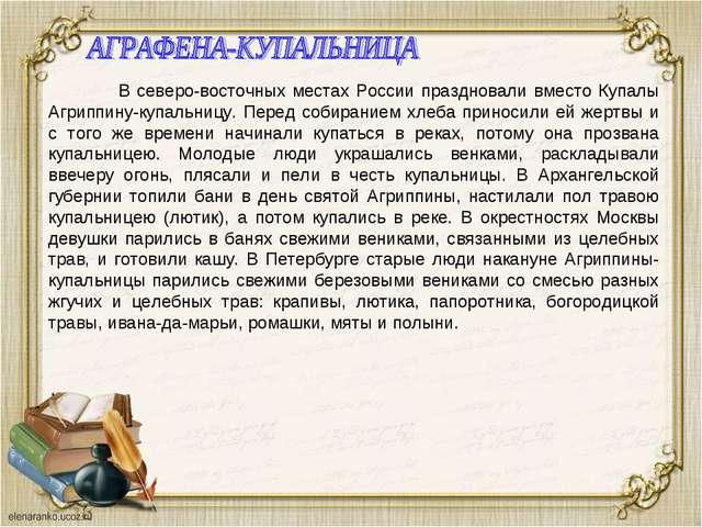 В северо-восточных местах России праздновали вместо Купалы Агриппину-купальн...
