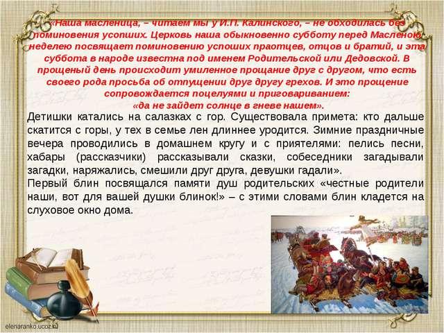 «Наша масленица, – читаем мы у И.П.Калинского, – не обходилась без поминовен...