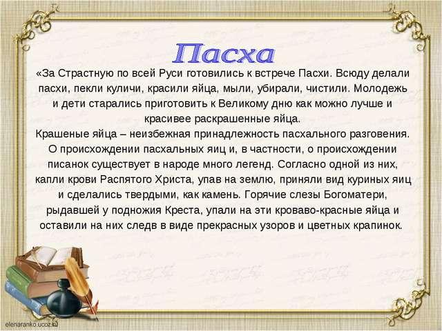 «За Страстную по всей Руси готовились к встрече Пасхи. Всюду делали пасхи, пе...