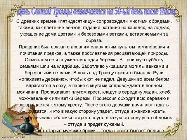 С древних времен «пятидесятницу» сопровождали многими обрядами, такими, как...