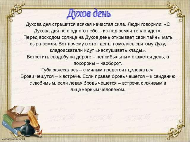 Духова дня страшится всякая нечистая сила. Люди говорили: «С Духова дня не с...