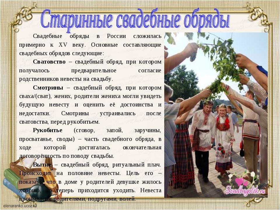 Свадебные обряды в России сложилась примерно к XV веку. Основные составляющие...