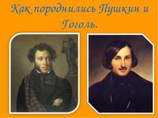Как породнились Пушкин и Гоголь.