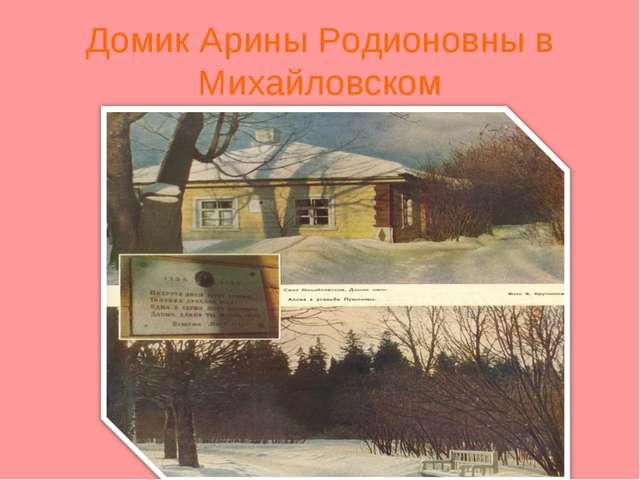 Домик Арины Родионовны в Михайловском