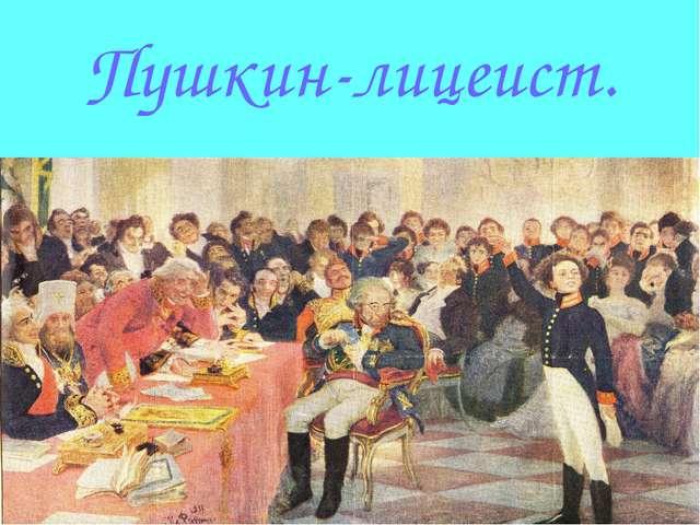 Пушкин-лицеист.