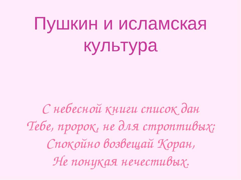 Пушкин и исламская культура С небесной книги список дан Тебе, пророк, не для...
