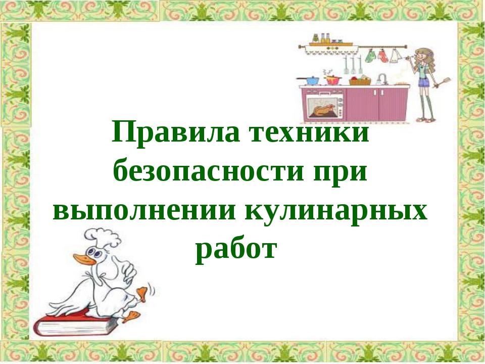 Правила техники безопасности при выполнении кулинарных работ