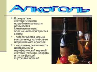 В результате систематического потребления алкоголя развивается симтомокомплек