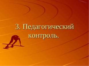3. Педагогический контроль.