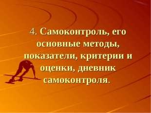 4. Самоконтроль, его основные методы, показатели, критерии и оценки, дневник