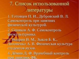 7. Список использованной литературы 1. Готовцев П. И., Дубровский В. Л. Самок