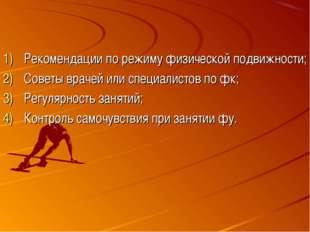 Рекомендации по режиму физической подвижности; Советы врачей или специалистов