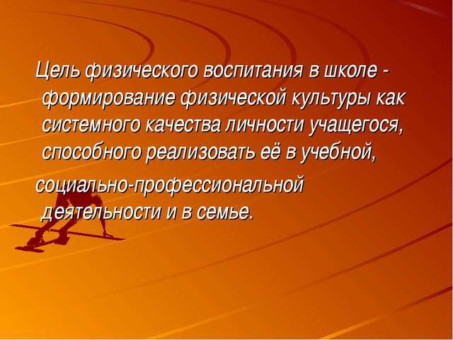 Цель физического воспитания в школе - формирование физической культуры как с...