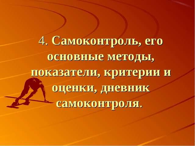4. Самоконтроль, его основные методы, показатели, критерии и оценки, дневник...