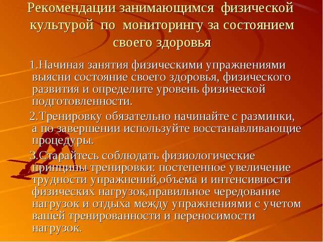Рекомендации занимающимся физической культурой по мониторингу за состоянием с...