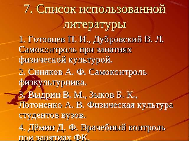 7. Список использованной литературы 1. Готовцев П. И., Дубровский В. Л. Самок...
