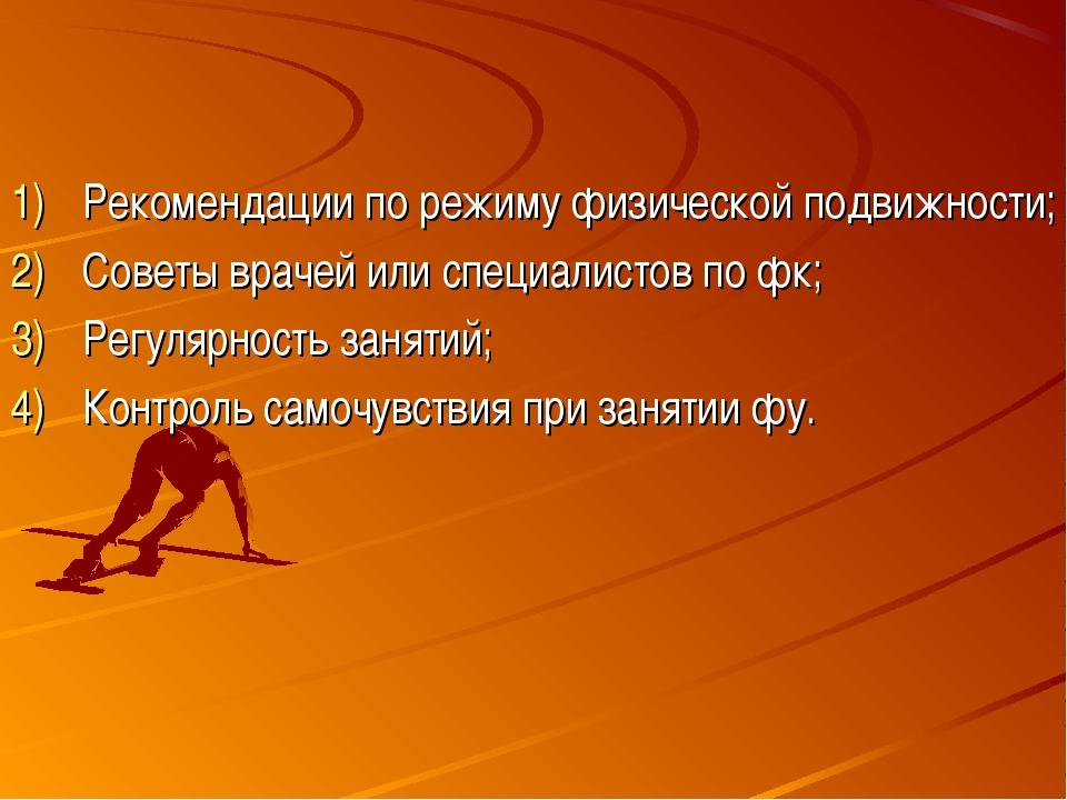 Рекомендации по режиму физической подвижности; Советы врачей или специалистов...