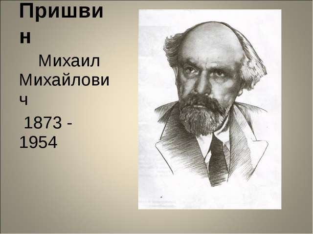 Пришвин Михаил Михайлович 1873 - 1954