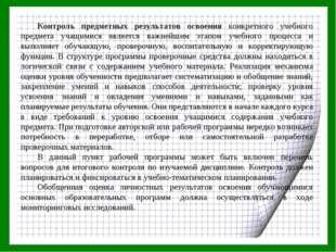 Контроль предметных результатов освоения конкретного учебного предмета учащим