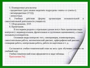 5. Планируемые результаты: - предметные (здесь можно выделить подразделы «зна