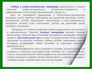 Учебная и учебно-методическая литература перечисляется в разделе «Описание уч