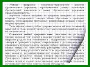 Учебная программа– нормативно-управленческий документ образовательного учрежд