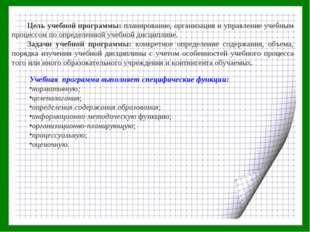Цель учебной программы: планирование, организация и управление учебным процес