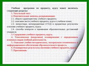 Учебная программа по предмету, курсу может включать следующие разделы: 1. Тит